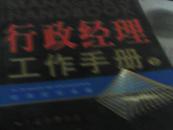 行政经典工作手册 (下册)