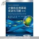 计算机应用基础实训与习题(第2版)