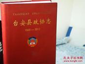 台安县政协志(1949-2012)精装 特厚重达4斤