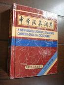 中学汉英词典 1999年最新版