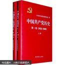 中国共产党历史第一卷上下