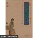 中国古典名著百部藏书:容斋随笔