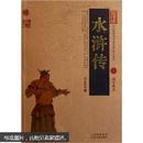 中国古典名著百部藏书:水浒传