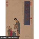 中国古典名著百部藏书:颜氏家训