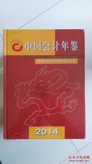 中国会计年鉴2014含光盘