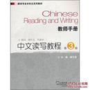 中文读写教程(第3册)(教师手册)/翻译专业本科生系列教材 潘文国 上海外语教育出版社 9787544630665