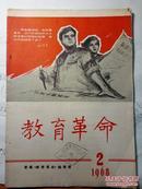 罕见大文革时期16开本《教育革命1968年第2期大字报封面文革版画》品相佳D-2