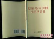 毛泽东 邓小平 江泽民论科学发展