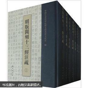 明版闽刻十三经注疏(精装 十六开 影印全8册)