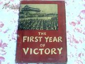 红色史料:THE FIRST YEAR OF VICTORY(胜利的第一年)