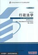 行政法学 : 2012年版