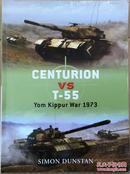 Centurion vs T-55: Yom Kippur War 1973