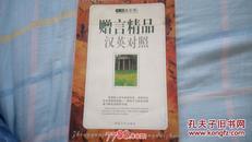 赠言精品(英汉对照)--- 人生座右铭,02年一版一印