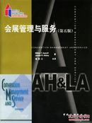 会展管理与服务  第五版 〔美〕Milton T.Astroff,James R.Abbey ,宿荣江 中国旅游出版社 9787503220685
