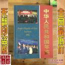 中华人民共和国年鉴 2002