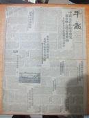 民国31年5月9日《平报》日军攻佔柯立基图,八莫腊戍相续不守 滇边局势渐紧张,日先锋部队突入省境龙陵沦陷