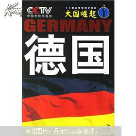 中央电视台《大国崛起》十二集大型电视纪录片:德国