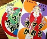 日版漫画-铃木由美子-オマタかおる2本