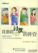 我那群讨厌的死党 (韩)金自焕 ,(韩)元裕美  绘,李英华  北京少年儿童出版社 9787530113714