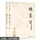 金庸作品集(26-27):侠客行(套装共2册)未开封