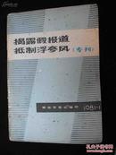 1981年-解放军报社编印--【【揭露假报道抵制浮夸风---专刊】】少见