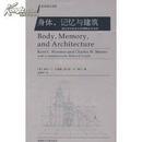 身体,记忆与建筑:建筑设计的基本原则和基本原理