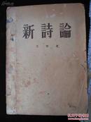 解放初期--文学家艾青作品--【【新诗论】】--5000册