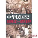 中华民国史:1912~1949 史鉴 九州出版社 9787510808920