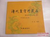 清代皇宫珍藏品 中韩交流版 2008年辽海出版社 12开平装