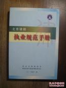 北京律师执业规范手册