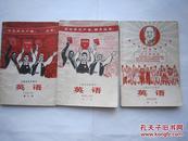 文革课本:上海市中学课本--英语 第一册、第二册、第三册(三本合售)