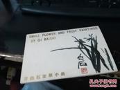 明信片—— 齐白石花果小品(一套12张)