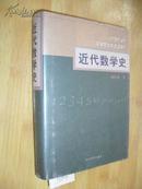 近代数学史 胡作玄 06年1印 95-10成新 精装 库存未阅 库存10本n5503