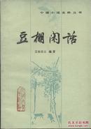 豆棚闲话(一版一印)