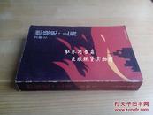 火焰三部曲之二:燃烧吧,上海(89年一版一印)