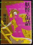 日版收藏-魔夜峰央-妖怪缶詰①文库99年初版
