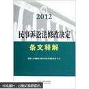 2012民事诉讼法修改决定条文释解