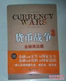 货币战争3 金融高边疆。