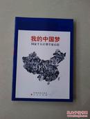 我的中国梦:国家千人计划专家心语(刊登65篇专家心语经典)