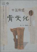 考古书店 正版 中国殷墟骨文化