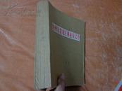池州市贵池市林业局文件(2001年度合订本)