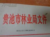 贵池市林业局文件(1999年度合订本)