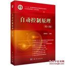 自动控制原理(第6版) 胡寿松 科学出版社 9787030370563