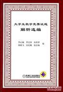 大学生数学竞赛试题解析 李心灿  机械工业出版社 9787111330684
