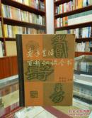 老年生活百科知识全书