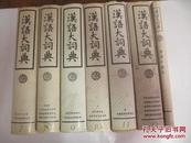 汉语大词典7-12册+汉语大词典附录・索引一册(共7本) 16开精装带护封