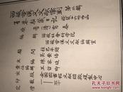 有泰驻藏日记(馆藏16开线装影印本,全2函16册,西藏学汉文文献汇刻 第二辑印50册)