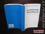 《孤立国同农业和国民经济的关系》商务印书馆/一版两印