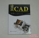 建筑CAD--天正建筑8经典建筑设计实例  2012年