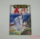 今古传奇武侠版 2003年第11期(总29期)